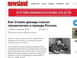 Снова о Сталине, или Чудеса Newsland