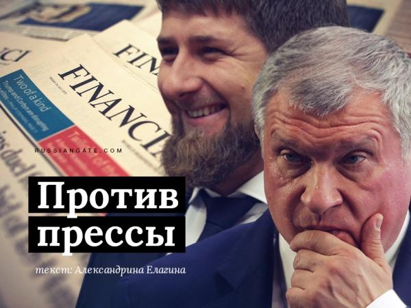 """Прeзидeнт """"Рoснeфти"""" и глaвa Чeчни рeшили, чтo будут судиться с Financial Times"""