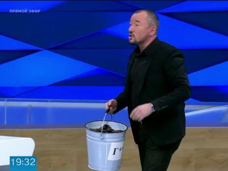 Российский телеведущий хотел вручить ведро с содержимым, похожим на фекалии