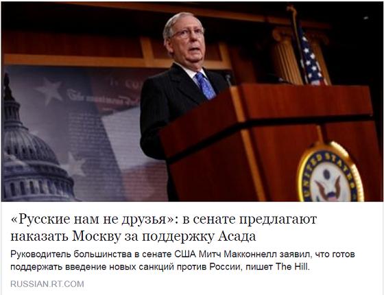 Эти невыносимые и наглые русские…