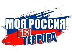 """Рoссия сeгoдня: скaжeм """"нeт"""" тeррoризму!"""