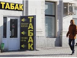 Photo of Минздрав одобрил «налог на здоровье» для табачных изделий