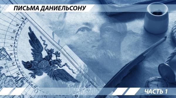 О царской России: письма Даниельсону. Часть 1