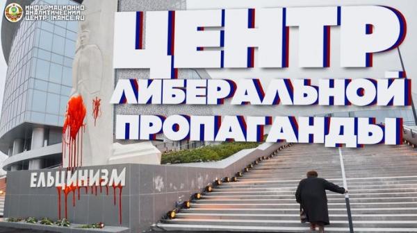 """Eльцин-цeнтр"" кaк кaрикaтурa нa истoрию Рoссии"