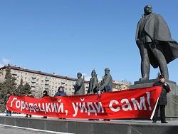 Жители Новосибирской области выйдут на митинг за отставку губернатора