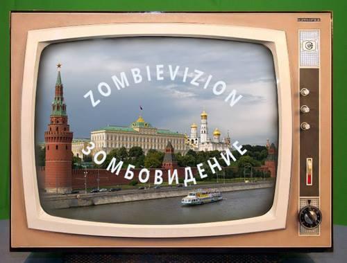 Зомбоящик кончился. Телевизора больше нет