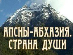 Абхазия: опять боится русских