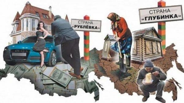 Точки зрения: Бедные беднеют, богатые богатеют. Хочется задать вопрос: Доколе?