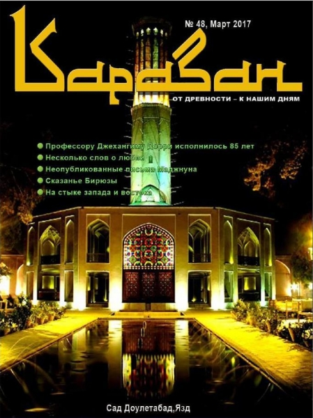 Новые выпуски журнала Караван № 40 48