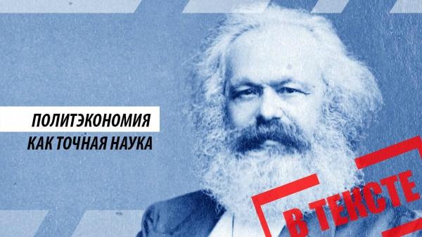 Photo of Политэкономия как точная наука. Выпуск 12. Часть 2