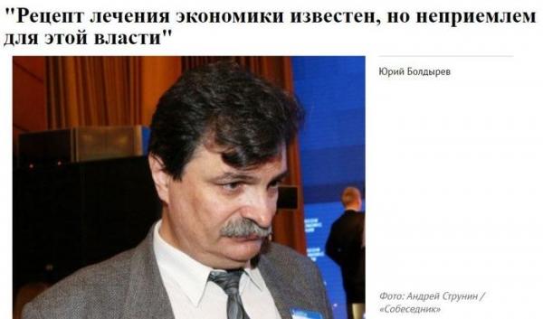 Юрий Болдырев: Рецепт лечения экономики известен, но неприемлем для этой власти
