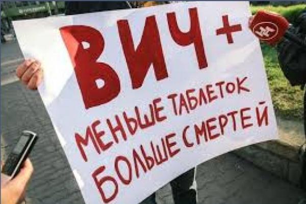 Уральцам с ВИЧ пригрозили судом