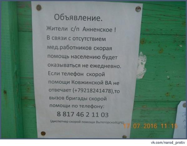 В Забайкалье из за нехватки медиков неотложной помощи обучают местных жителей