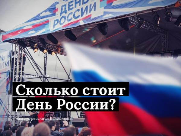 Сколько стоит День России?