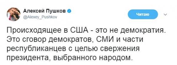 Пушков высмеял истерику в США вокруг предстоящей встречи Путина и Трампа