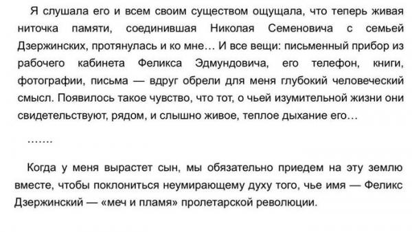 """""""Меч и пламя"""" интеллектуальной проституции"""