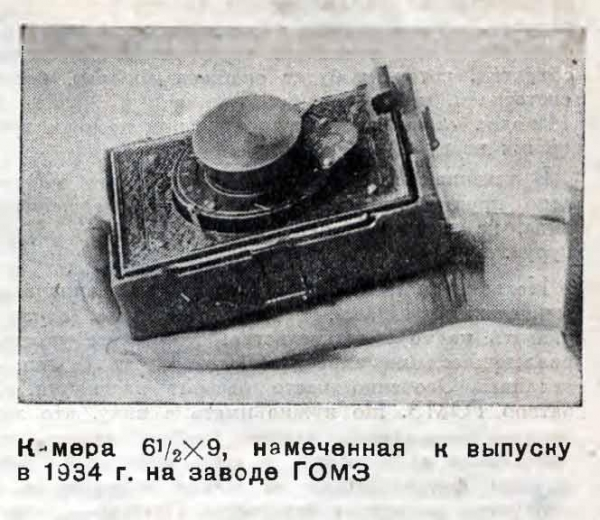 "По страницам журнала ""Советское фото"""