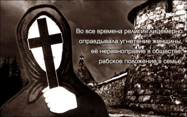 Социальное унижение женщин в различных религиях по Максиму Горькому