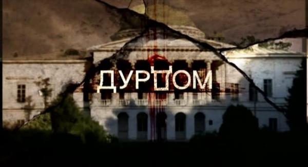 Россия   ординаторская в дурдоме