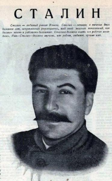 """По страницам журнала """"Смена"""" за 1924 год"""