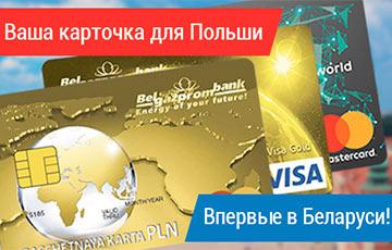 В Беларуси впервые выпустили пластиковую карточку для расчетов в злотых