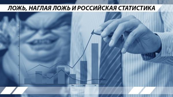 Ложь, наглая ложь и российская статистика