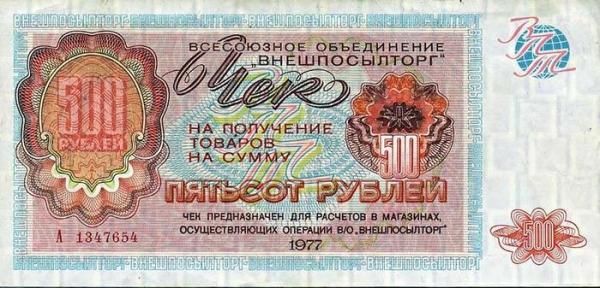 Советские криптовалюты