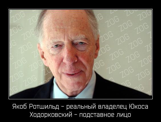 Photo of Траст Ротшильдов профинансировал политические проекты Ходорковского