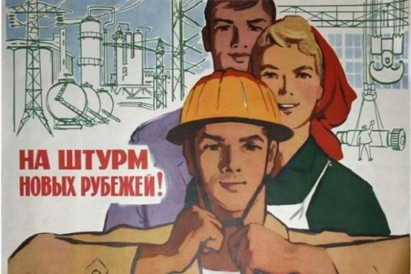 Photo of 10 принципов работы по-советски