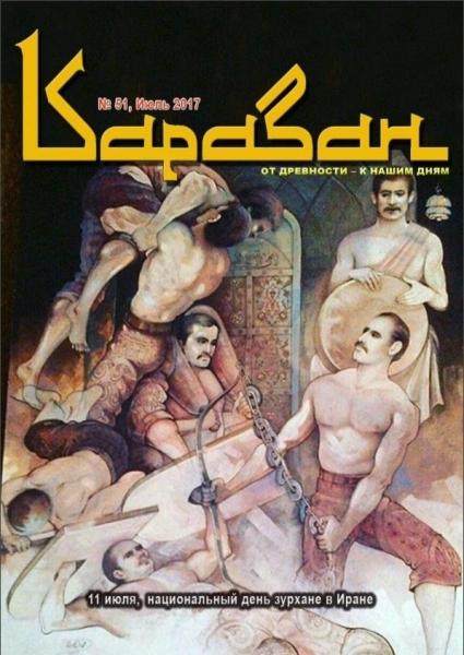 Свежий 51 й номер журнала о культуре Ирана Караван