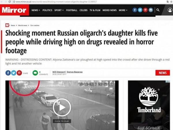 Photo of Mirror назвал виновницу крупного ДТП в Харькове «дочерью русского олигарха»