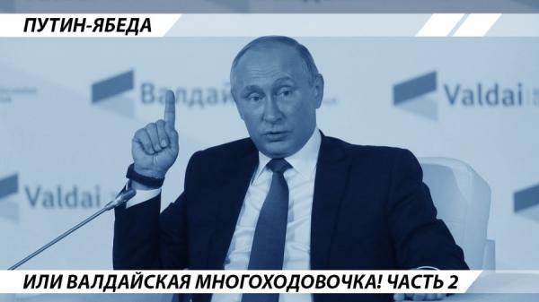 Путин ябеда, или Валдайская многоходовочка! Часть 2