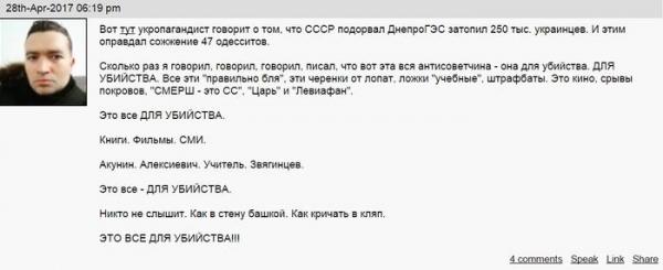 """""""Русская культура должна быть уничтожена"""""""