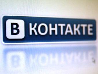 """""""ВКонтакте"""" отказался разместить рекламу с текстом """"Мы против коррупции"""""""