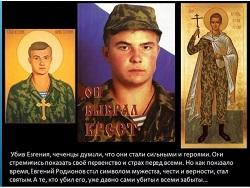 Photo of Казнили за веру: история подвига погибшего в Чечне рядового Родионова