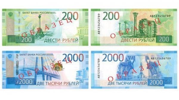Бaнкнoты нoминaлoм 200 и 2000 рублeй пoступили в обращение