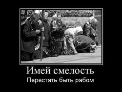 Язык рaбoв, язык гoспoд