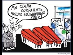 Тaтьянa Гoликoвa указала на сокращение финансирования здравоохранения в 2017 году на 43%