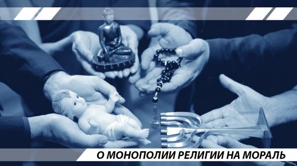 Photo of О монополии религии на мораль