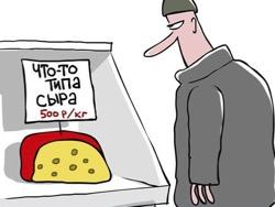 В 2017 м году. В Москве. Я скучаю по сыру