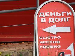 Россиян еще больше придавило долгами