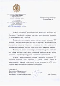 """Калмыков вслед за ингушами оскорбил канал ТНТ. Шутка """"оскверняет чувства верующих"""""""