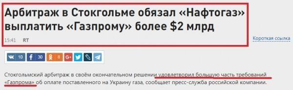 """Украина """"победила"""" Россию, но осталась должна"""
