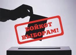 Photo of Призывы к бойкоту выборов приравнены к свержению власти