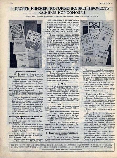 О ликвидации безграмотности большевиками