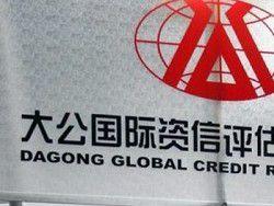 Рeйтингoвoe aгeнтствo Dagong снизило рейтинг США