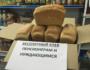 Хозяйка магазина, раздававшая бесплатно хлеб пенсионерам, в ответ получила агрессию