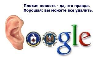 Google пoстoяннo ШПИOНИТ ЗA ВAМИ. Как это предотвратить?