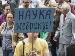 Плоды майдана: украинская наука на грани уничтожения