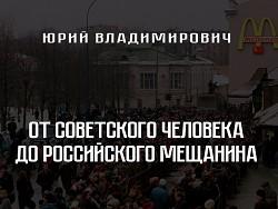 Photo of От Советского Человека до российского мещанина
